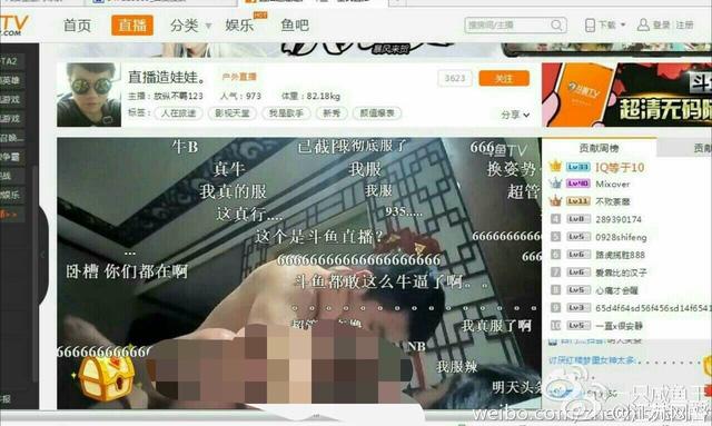 Hàng loạt kênh stream biến tướng khiêu dâm bị Chính phủ Trung Quốc mạnh tay xử lý - ảnh 3