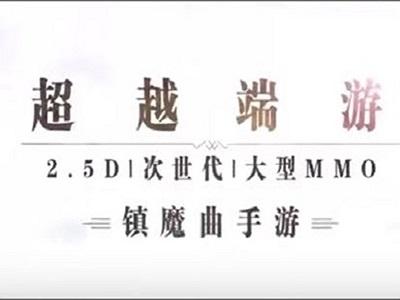 """Trấn Ma Khúc Mobile - Trải Nghiệm Môn Phái """"Long Nữ"""""""