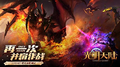 Quang Minh Đại Lục siêu phẩm MMORPG 3D đến từ NetEase - ảnh 1