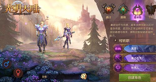 Quang Minh Đại Lục siêu phẩm MMORPG 3D đến từ NetEase - ảnh 2