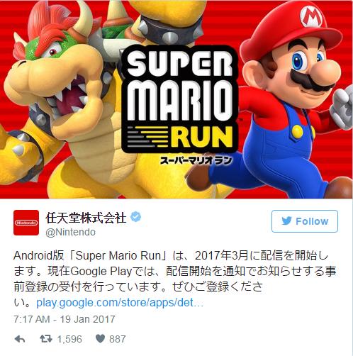 Super Mario Run sẽ tới tay người dùng Android vào tháng 3 tới