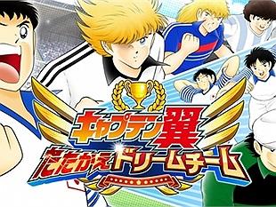 """Captain Tsubasa: Dream Team - game manga bóng đá Nhật Bản cực """"hot"""" xuất hiện trên cả Android và iOS"""
