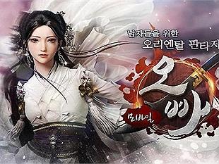 Kiếm Đạo Phong Vân, game kiếm hiệp Hàn Quốc về Việt Nam với tên Kiếm Vũ Mobi