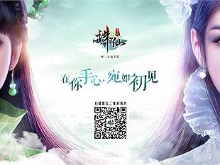Tru Tiên Mobile sẽ được Gamota phát hành tại Việt Nam ngay trong quý II này?