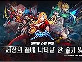 Shine on Dark Age - Game mobile nhập vai đến từ Hàn Quốc đã cho phép Đăng ký trước