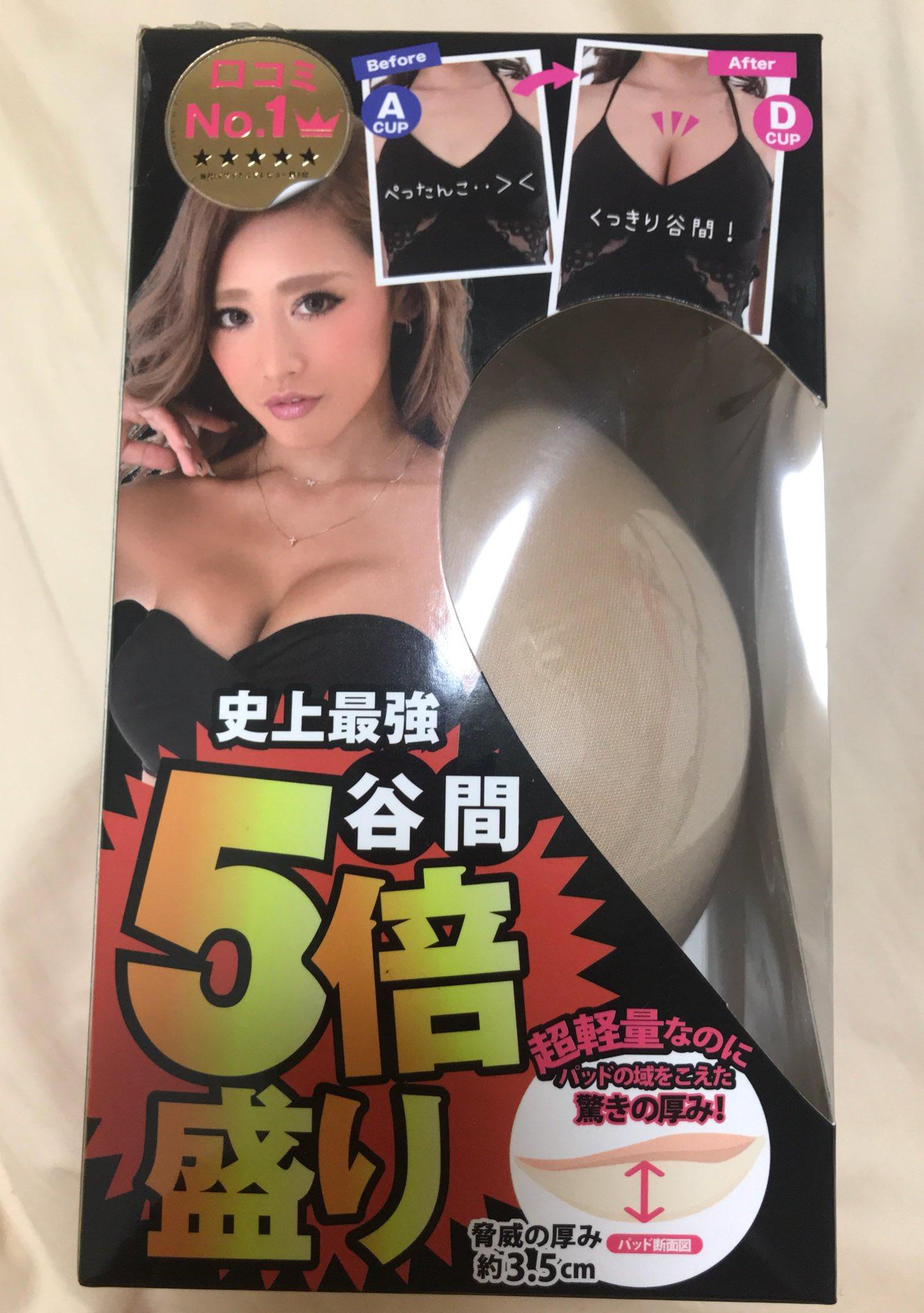 Sốc Nữ Cosplayer Nhật Bản Bật M 237 Mẹo Biến Quot Ngực Phẳng